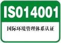 甘肃环境管理体系认证办理需要什么资?#22799;?#37324;办
