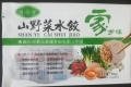 东光县卓泰塑料包装水饺包装袋A水饺包装袋定制厂家