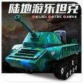 加購工業履全地形坦克車 親子款游樂坦克