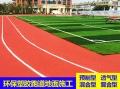 天津大港區室外操場epdm跑道安裝顆粒修補