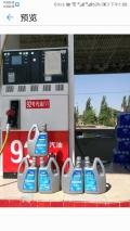甲醇汽車燃料