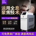 picoway二代超皮秒美容儀器超皮秒儀器