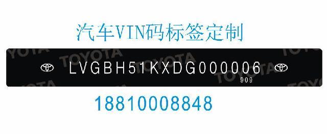 手机验证国产汽车柔性出厂铭牌vin码标签定制
