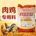 肉雞預混料廠家 脂肪少凈膛率高 雞用預混料廠家