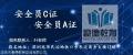深圳辦理安全員C證年審2021年報名考證學費