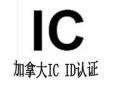 智能手表ICID認證流程