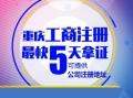 重慶餐飲企業將獲得的營業執照和許可證
