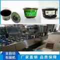 供應單排四孔碗裝龜苓膏BG-4氣動灌裝封口機