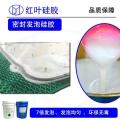 耐高低溫發泡填充硅膠