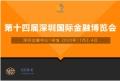 2020第十四屆深圳國金博會暨金融創新論壇