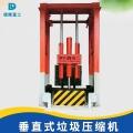 供應河南德隆8立方整體提升式垂直垃圾壓縮機