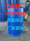 生产厂家直供DMF二甲基甲酰胺生产企业供应商价格质