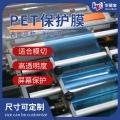 三層PET保護膜 PET保護膜 PE保護膜 雙層保護