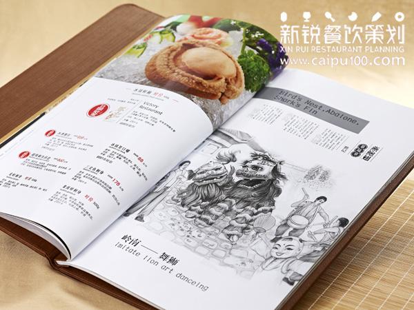 武汉新锐餐饮策划公司是一家从事中高档菜谱设计,摄影,后期装订,广告