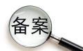 北京办理外地企业施工备案的地方在哪