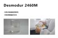 科思創德士模都2460M微孔聚氨酯泡沫固化劑
