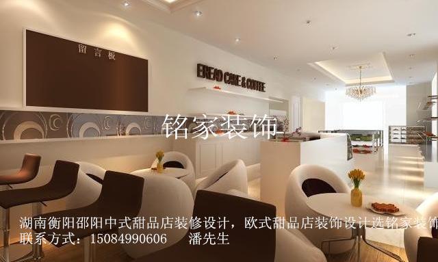 湖南衡阳邵阳中式甜品店装修设计,欧式甜品店装饰设计选铭家装高清图片