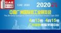 2020广州铝工业展(2020年4月)广州铝工业展