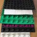 排水板、蓄排水板、規格型號齊全