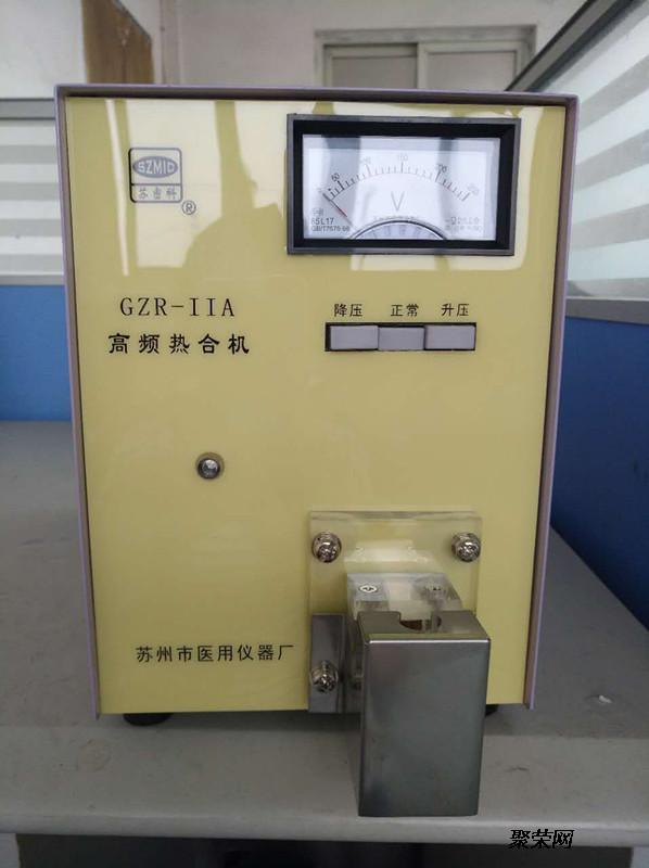 合肥gzr-2塑料胶管高频血袋热合机