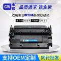 適用惠普打印機耗材CF287AM501506硒鼓
