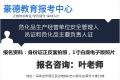 2021深圳�;分饕撠熑俗C報名窗口及考試時間