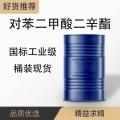 新疆DOTP優勢現貨增塑劑人造革膜潤滑劑柔軟劑油漆