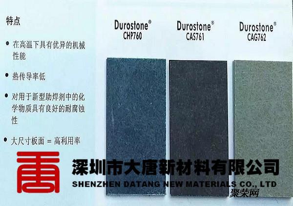 龙岗隔热合成石 龙岗耐高温合成石板 龙岗纳米高温合成石零售