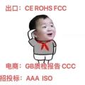 国内CCC,CQC办理的流程