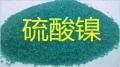 硫酸镍 镍矾 用作金属着色剂 油漆催干剂 电镀镍盐