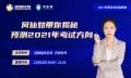 潤德教育執業醫師12月直播課程表: