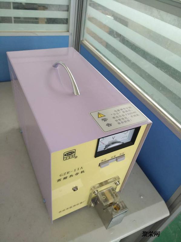 山东gzr-2医用高频胶管热合机