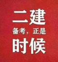 四川樂山二建網報正在進行