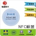 厂家供应NFCntag213电子标签 智能标签