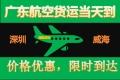 推荐深圳到威海航空运输,航空快递,航空货运