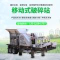 国内时产20-500吨建筑垃圾再生利用项目