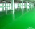 枣庄滕州专业做环氧地坪漆带施工的生产厂家