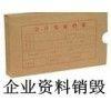 上海普陀区文件销毁地方《上海资料销毁》