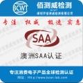 柱头灯SAA检测认证公司