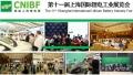 2019第十一届中国(上海)国际锂电工业展览会详细信息