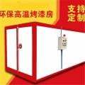 盘锦高温烤漆房结构小型移动伸缩喷漆房宝利丰质保一年