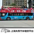 上海汽车租赁 巴士租赁 双层观光巴士出租 观光巴士全国出租
