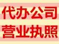 桂林公司注册条件