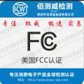 柱头灯FCC检测认证公司