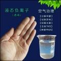 透明负氧离子水剂,浓缩除甲醛液,空气治理净化除异味