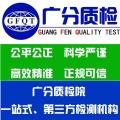 广州化工产品MSDS办理单位