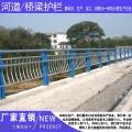 复合管河道安全栏杆 惠州市政护栏厂家 东莞桥梁护栏