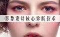 广州天河区四季美学网络班让你脱颖而出不仅美还自带气质