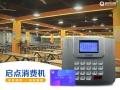 供应超市充值卡收费机,工厂IC食堂消费机安装