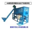 浙江丽水A8型全自动免称重腻子粉瓷砖胶干粉搅拌机